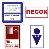 Вспомогательные знаки безопасности