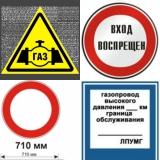 Информационные знаки для нефте- и газопроводов