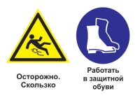Осторожно! Скользко!