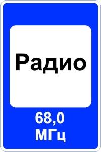 """Дорожный знак 7.15 """"Зона приема радиостанции, передающей информацию о дорожном движении"""" под заказ 5 дней"""