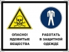 Опасно. Ядовитые вещества (1)