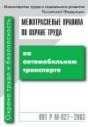 МЕЖОТРАСЛЕВЫЕ ПРАВИЛА ПО ОХРАНЕ ТРУДА НА АВТОМОБИЛЬНОМ ТРАНСПОРТЕ. ПОТ Р М - 027 - 2003