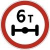 """Дорожный знак 3.12 """"Ограничение массы, приходящейся на ось транспортного средства"""""""