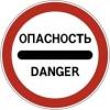 """Дорожный знак 3.17.2 """"Опасность"""""""