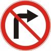 """Дорожный знак 3.18.1 """"Поворот направо запрещен"""""""