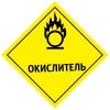 Невоспламеняющийся газ (окислитель)