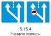 """Дорожный знак 5.15.4 """"Начало полосы"""""""
