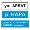 """Дорожный знак 6.11 """"Наименование объекта"""" под заказ 5 дней"""