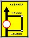 """Дорожный знак 6.17 2Схема объезда"""" под заказ 5 дней"""