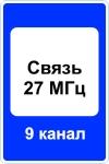 """Дорожный знак 7.16 """"Зона радиосвязи с аварийными службами"""" под заказ 5 дней"""