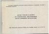 Ж.100 Документация по техническому обслуживанию систем пожарной сигнализации, в наличии
