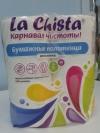 Полотенца бумажные La Chista двухслойные, 2 рулона в упаковке, в наличии.