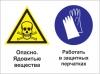 Опасно. Ядовитые вещества (2)