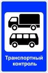 """Дорожный знак 7.14 """"Пункт контроля международных автомобильных перевозок"""" под заказ 5 дней"""