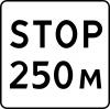 """Дорожный знак 8.1.2 """"Расстояние до объекта"""" под заказ 5 дней"""