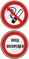 Не курить и вход воспрещен